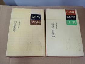 中国话本大系:拍案惊奇、二刻拍案惊奇(两本合售)