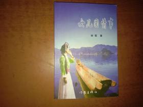 女儿国情事(作者签名本)