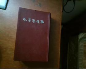 毛泽东选集(一卷本,大32开,繁体竖版,品如图)