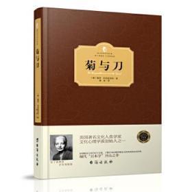 正版现货闪电发货 菊与刀(西方学术经典·精装版)