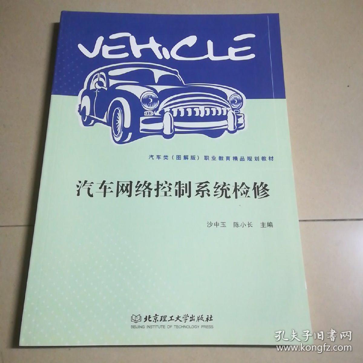 汽车网络控制系统检修