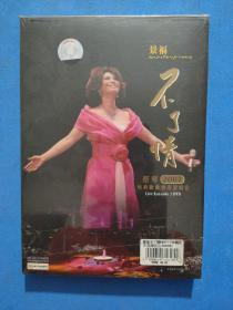 蔡琴 不了情 香港经典歌曲演唱会(3DVD)未拆封