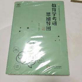教育学考研思维导图/心火教育学考研系列丛书