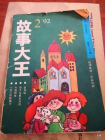 故事大王 1992年第2期