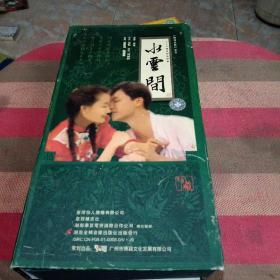 琼瑶作品,梅花三弄之三,电视连续剧水云间,VCD一套26碟。保存完好播放正常。