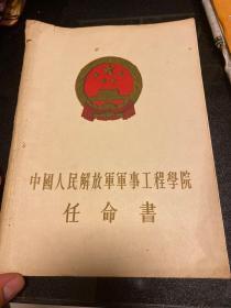 中国人民解放军军事工程学院---院长陈赓任命书 1960