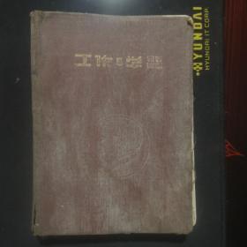 工作与学习笔记本(五十年代)