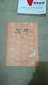 九年义务教育三年制(四年制)初中课本:写字(第二册)