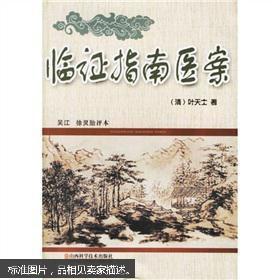 临证指南医案 /(清)叶天士著 山西科学技术出版社