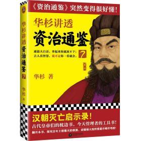 华杉讲透《资治通鉴》7(大汉灭亡启示录!古代皇帝的枕边书,今天领导的工具书!通篇大白话!)