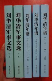 刘华清军事文选(上下卷)