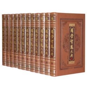 正版 套装全套16开12册皮面精装版 国学经典启蒙典藏治要 道德经菜根谭论语的智慧