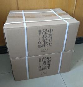 中国历代经典宝库(套装精装 全58册 )【两箱原装,塑封完好】