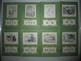 安徒生童话全集(16本全)1986年新2版第1次印刷