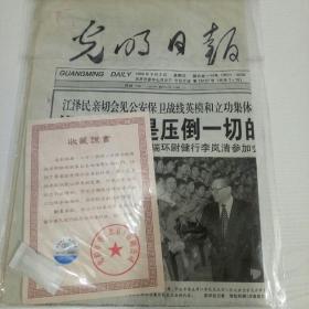 原版老报纸光明日报1999年9月2(附收藏证书)