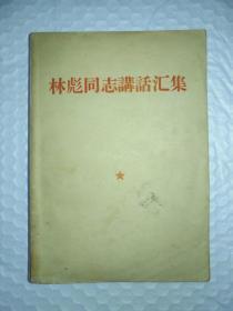 《林彪同志讲话汇集》25幅林彪手书题词完整无缺