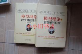 模型理论1:股市获利阶梯2:时空对数法则两本合售精装