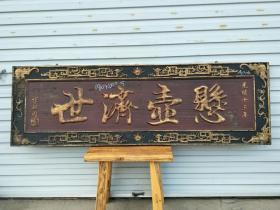 旧藏谭嗣同杉木描金匾,保存完好,包浆浓厚。