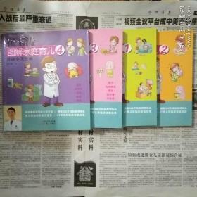 崔玉涛图解家庭育儿1、2、3、4、5、6、7、8、9【9册合售】