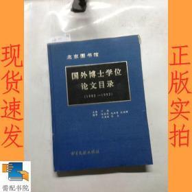 北京图书馆《国外博士学位论文目录》(1982一1992)