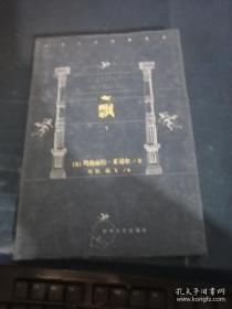 飘 下册【世界文学经典名著