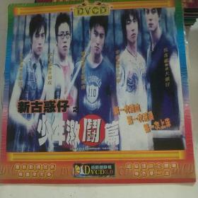 新古惑仔之少年激斗篇 VCD电影