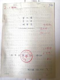 陈兆和信件 加咽京炎第九篇 第九章 修改稿外加参考文献