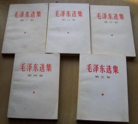 毛泽东选集 .32开.全五集.1966年上海1印..品相好.【a--11】