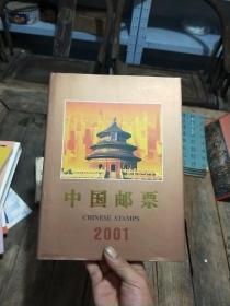 中国邮票2001(全一册,带邮票。)