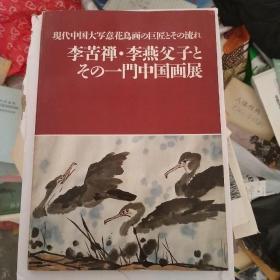 李苦禅李燕父子一门中国画展