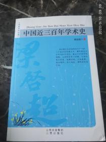 《中国近三百年学术史》