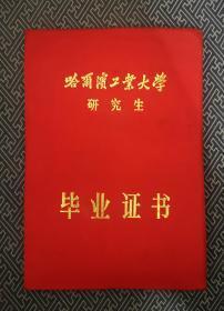 哈尔滨工业大学 研究生毕业证
