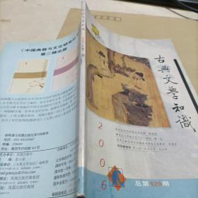古典文学知识  2006年第二期