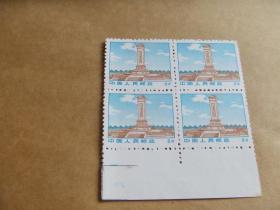 邮票:普无号(8分)人民英雄纪念碑(四方联)