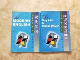 现代英语第一册、现代英语学习辅导 两册合售