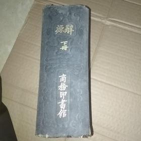 民国版 辞源 下册 32开。