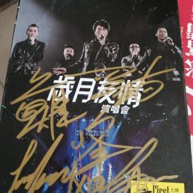 岁月友情演唱会DVD一9光盘