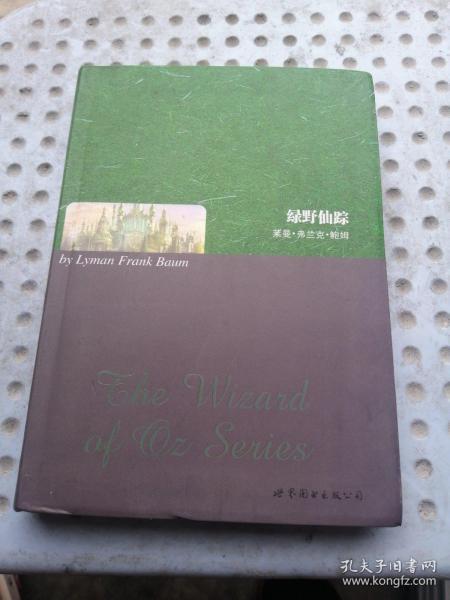 世界名著典藏系列:绿野仙踪(英文全本)