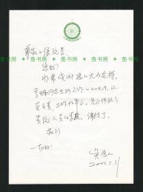 中国美协副主席、中国美术馆馆长 吴为山信札一通1页