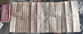 爱国历史人物,王子彬家书,书法漂亮,一套四张完整带信扎
