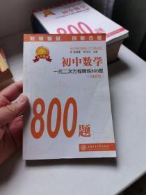 初中数学精炼800题:初中数学·一元二次方程精练800题(创新版)