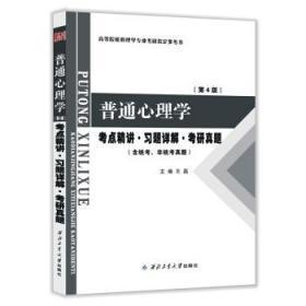 普通心理学(第4版)考点精讲·习题详解·考研真题