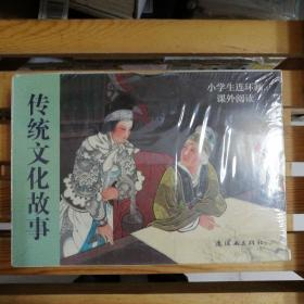 特惠|传统文化故事(套装共10册)/小学生连环画课外阅读
