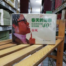 特惠|春天的画卷-春风篇--纪念改革开放40年(连环画集套装共10册)
