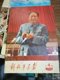 解放军画报1969年4