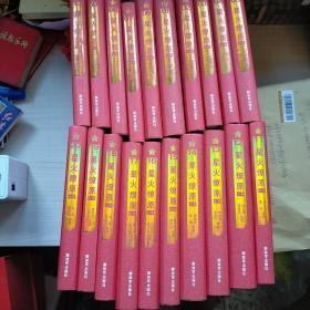 星火燎原全集【全1-20册】精装本  内页干净  实物拍图  现货  包邮 除了特殊地区