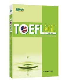 新东方 TOEFL词汇
