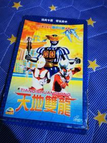奥特曼 天地双龙VCD24碟