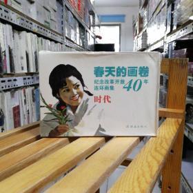 特惠|春天的画卷-时代篇-纪念改革开放40年(连环画集套装共9册)