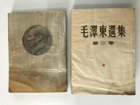 毛泽东选集1-2卷(竖版东北1印)